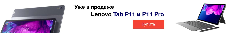 Lenovo P11 и P11 Pro