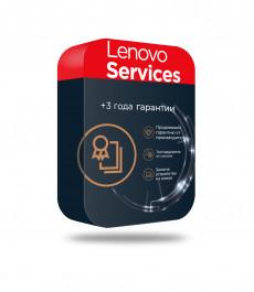 Продление гарантии Lenovo V14/15 на 3 года (5WS0Q81869)